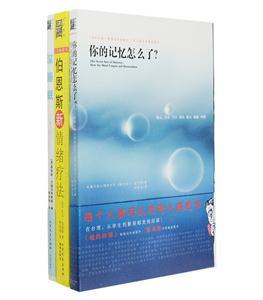 深睡眠、你的记忆怎么了、伯恩斯新情绪疗法(套装全3册)