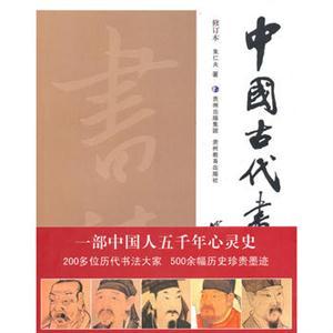 中国古代书法史(套装共2册)