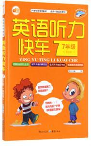 英语听力快车(附光盘7年级基础版)(光盘1张)