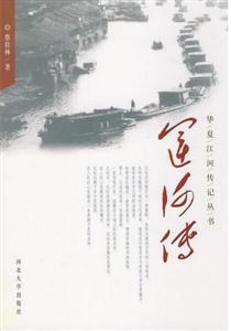 华夏江河传记丛书:运河传