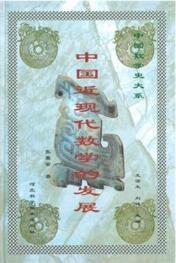 (精)中国近代数学的的发展(中国数学史大系)