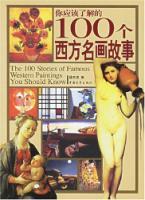 你应该了解的100个西方名画故事