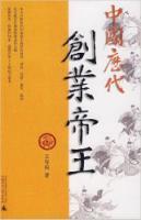 中国历代创业帝王/台湾学者严谨历史分析的政治学研究