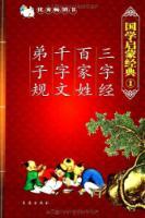 三字经 百家姓 千字文 弟子规-国学启蒙经典-1