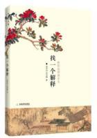 弘文人文馆:找一个解释-以高中课本古文篇目为中心发散阅读
