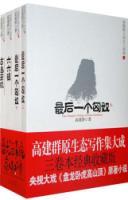 高建群大西北三部曲(全4册)