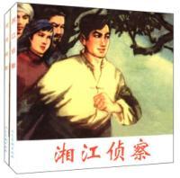 湘江�刹� 南海�鸶�-精品�B�h��.黎明前的�鸲�-2-(全2��)