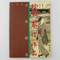 浮世绘  铃木春信作品