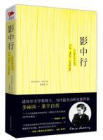 影中行/诺贝尔文学奖女作家莱辛自传