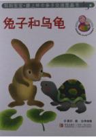 兔子和乌龟