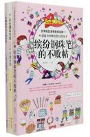 3色圆珠笔的可爱涂鸦(套装全3册)