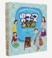 男子汉安迪-男孩情绪管理与性格培养绘本-(全8册)