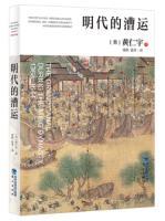 明代的漕运:1368-1644