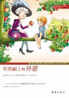 国际大奖小说升级版:苹果树上的外婆