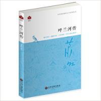 呼兰河传/现代女作家萧红代表作