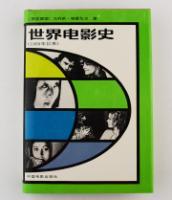 世界�影史-1960年以��(下)