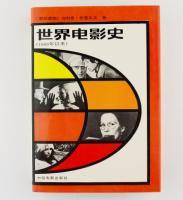 世界�影史-1960年以��(上)