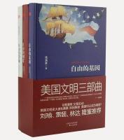 美国文明三部曲:自由的基因+自由的刻度+自由的阶梯(套装共3册)