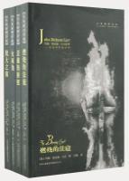 古典推理文库:女巫角+燃烧的法庭+犹太之窗+歪曲的枢纽(套装共4册)