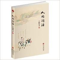 人间词话(全民金沙国际娱乐场官网现代文学)