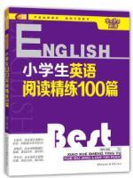 A+芒果英语・手把手学英语:小学生英语阅读精练100篇