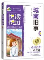 A+芒果阅读・悦读悦好:城南旧事(彩色美绘本)