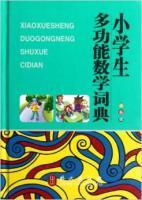 小学生多功能数学词典(双色版)(精)