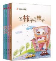 汤汤灵动系列:全四册