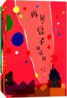 灯笼街童话(套装共4册)