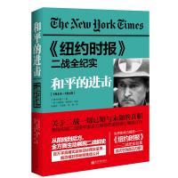 1944-1945-和平的进击-《纽约时报》二战全纪实