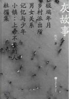 楚尘文化-灰故事