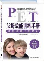 PET 父母效能训练手册