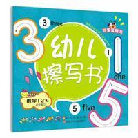 幼儿擦写书:数字123(书写练习)