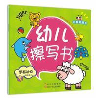 幼儿擦写书:学画动物(画画练习)