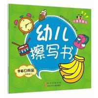 幼儿擦写书:学画日用品(画画练习)