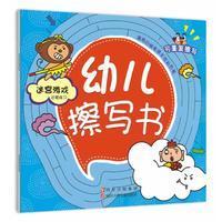 幼儿擦写书:迷宫游戏(运笔练习)