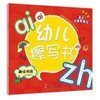幼儿擦写书:趣味拼音(书写练习)