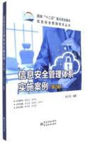 信息安全管理体系实施案例-(第2版)