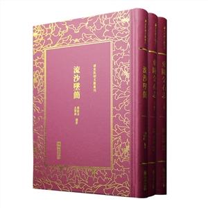 团购:清末民初文献丛刊·东瓯金石志+流沙坠简