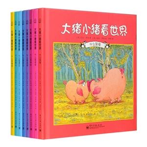 大猪小猪看世界