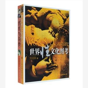 团购:《浮世与春梦》《世界性文化图考》