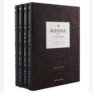 团购:英语民族史精装4册