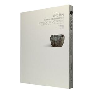 (函装)古物撷英:故宫博物院藏捐献陶瓷精品