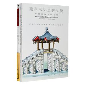 团购:中国建筑彩绘笔记+十九世纪中国人的市井生活