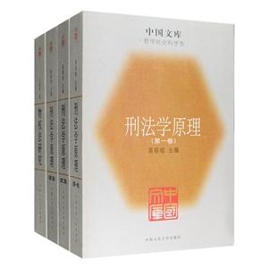 团购:中国文库第二辑·物权法研究+刑法学原理
