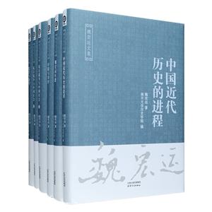 团购:魏宏运文集5部(6册)