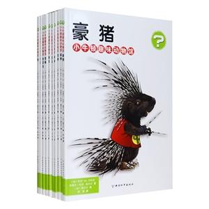 小牛顿趣味动物馆第四辑(套装共10册)