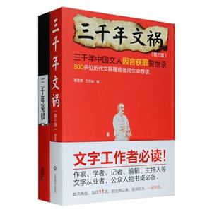 团购:三千年文祸+三千年冤狱