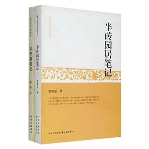团购:现代中华学人笔记丛书2册