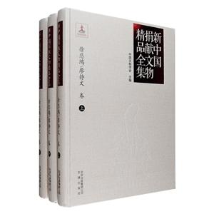 团购:(精)新中国捐献文物精品全集·徐悲鸿/廖静文3册
